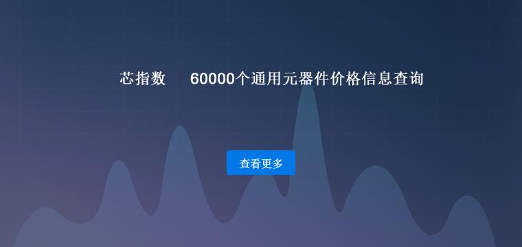 芯指数 60,000个通用元件价格查询